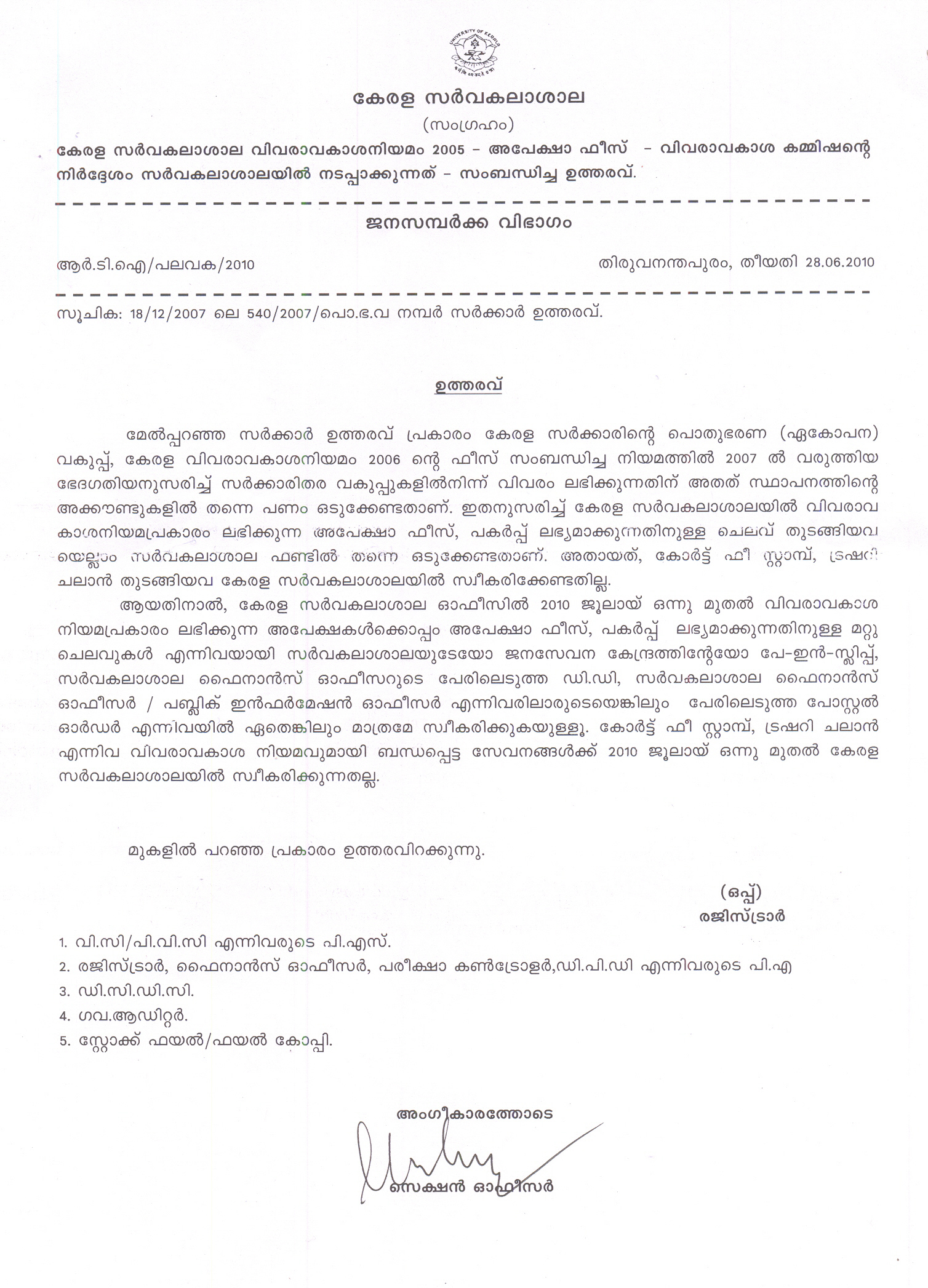 University of kerala click here to read the related office order yadclub Image collections